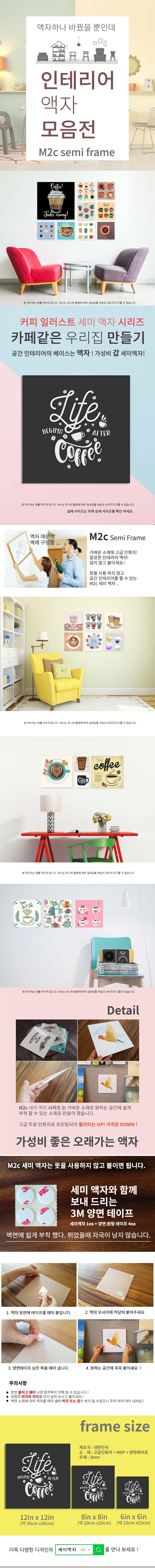 csemi-032 못없이붙이는액자 커피액자 세미액자 시리즈 12x12in - 바운스프레임, 10,000원, 액자, 벽걸이액자