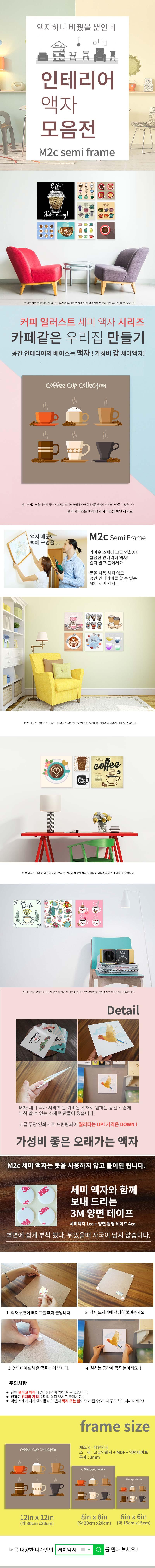 csemi-048 못없이붙이는액자 커피액자 세미액자 시리즈 12x12in - 바운스프레임, 10,000원, 액자, 벽걸이액자