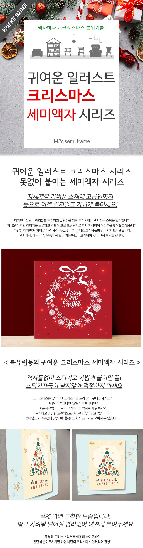 cutemas-014 못없이붙이는액자 일러스트 귀여운 크리스마스액자 12x12in - 디자인바운스, 10,000원, 액자, 벽걸이액자